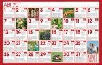 Лунный календарь работ для садоводов и огородников на август 2018 года