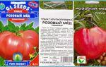 Сорт томата розовый мед: отзывы и фото
