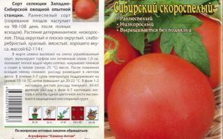 Томат сибирский скороспелый: сортовая характеристика и правила выращивания