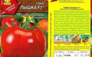 Семена самоопыляемых помидоров для теплиц: характеристика сортов и правила посева