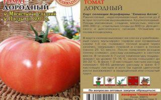 Томат третьяковский: сортовая характеристика и правила агротехники