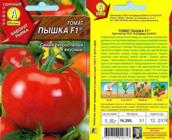 Описание лучших семян самоопыляемых сортов помидоров для теплицы